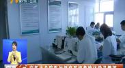 宁医大总院医加强疗系统危险化学品管控-181028