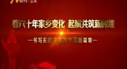 """""""辉煌六十载 共荣共奋斗""""庆祝自治区成立60周年壮美宁夏风采展活动-181022"""