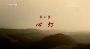 大型电视纪录片《六盘山》第三集:心灯