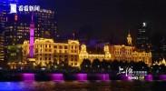 视频|浦江恒流,上海恒新!史诗级夜景大片压轴巨献!