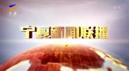 宁夏新闻联播(卫视)-181129