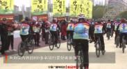 环宁夏自行车联赛总决赛开赛