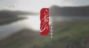 大型电视纪录片《六盘山》第二集:传承