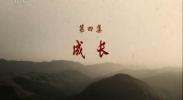 大型电视纪录片《六盘山》第四集:成长-181115