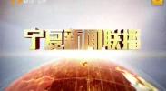 宁夏新闻联播-181206