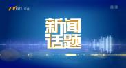 县域电商如何破解困局(下)-181228