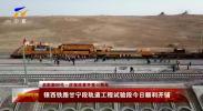 银西铁路甘宁段轨道工程试验段今日顺利开铺-181201