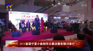 2018首届宁夏小曲创作大赛决赛在银川举行-181201