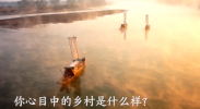 微视频丨为了你心目中的乡村