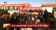 浙江公益组织和爱心企业向宁夏山区孩子献爱心-181201