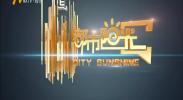 都市阳光-181228