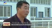 (新时代担当作为典型风采) 郭俊峰:党员情怀映暖贫困村-181201