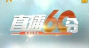 直播60分-181206