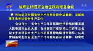 咸辉主持召开自治区政府常务会议-190125