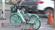 未批先入| 银川街头的这类共享单车已被责令回收!