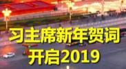 第1视点|习主席新年贺词开启2019