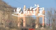 0122西吉龙王坝
