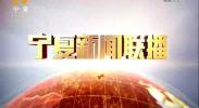 宁夏新闻联播(卫视)-190117