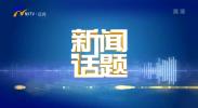 """红白理事会""""理""""出好乡风-190214"""