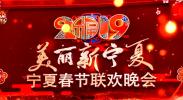 0201  新媒体   新新 宁夏春晚抢先看 王昭 李根 张莉