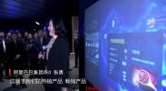 阿里巴巴集团CEO张勇:宁夏枸杞已经成为深受90后喜欢的网红爆款产品