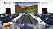 自治区党委全面深化改革委员会召开第三次会议 传达学习中央全面深化改革委员会第六次会议精神 审议2018年工作总结、2019年工作要点和3个改革方案