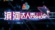滨河达人秀第三季 资讯报道-190220