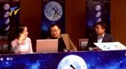 直播回放:全景记录超级蓝血月全食(上)