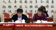 【建言新时代】马慧娟代表:建议加大对西部地区基层文化人才的配备
