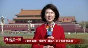 【两会这一刻】宁夏代表团:接地气 增信心 听了报告很温暖