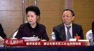 【建言新时代 】戴秀英委员:建议完善农民工社会保障制度