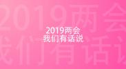 【遇见宁夏】2019两会,我们有话说!