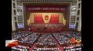 第十三届全国人民代表大会第二次会议今天在京开幕