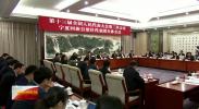 宁夏代表团举行全体会议审议外商投资法(草案)