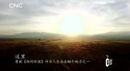 瞰中国|低调的宁夏 美了四季