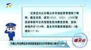 曝光台:石嘴山市消费投诉举报受理量较去年同期相比增长117.8%-190425