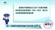 曝光台:银川一医院欺诈骗取医保基金 补处罚款54.03万元-190401