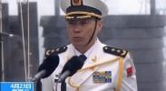 [视频]习近平检阅我海上编队
