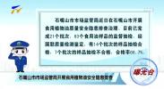 曝光台:石嘴山市市场监管局开展食用植物油安全隐患排查-190517
