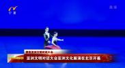 亚洲文明对话大会亚洲文化展演在北京开幕-190515