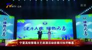 宁夏高校禁毒文艺巡演活动在银川拉开帷幕-190525