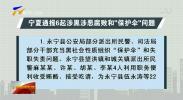 宁夏通报6起涉黑涉恶腐败和
