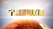 宁夏新闻联播(卫视)-190610