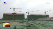 咸辉调研全区项目建设情况并召开调度会 真干实干抓项目 苦干大干促发展-190624