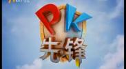 PK先锋-190528