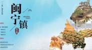 澳门美高梅国际娱乐平台剧《闽宁镇》第一集