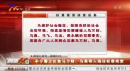 中宁警方征集马万财、马勇等人违法犯罪线索-190628
