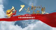 (不忘初心再出发)全媒体直播报道行:六盘山红军长征纪念馆红军小道-6月28日
