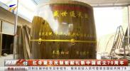 红寺堡农民制鼓献礼新中国成立70周年-190806