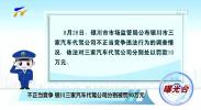 曝光台:不当竞争 银川三家汽车代驾公司分别被罚10万元-190829